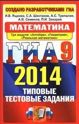 Книга ГИА 2014, Математика, 9 класс, Типовые тестовые задания, В новой форме, Ященко И.В., Шестаков С.А., Трепалин А.С.