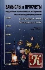 Книга Книга Замыслы и просчёты. Фундаментальные космические исследования в России последнего двадцатилетия. Двадцать лет бесплодных усилий.