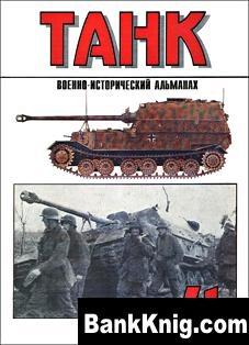 ТАНК № 4 - Военно-исторический альманах
