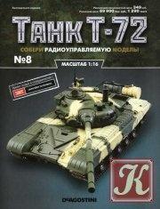 Журнал Книга Танк T-72 № 8 2015