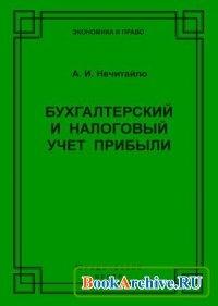 Книга Бухгалтерский и налоговый учет прибыли