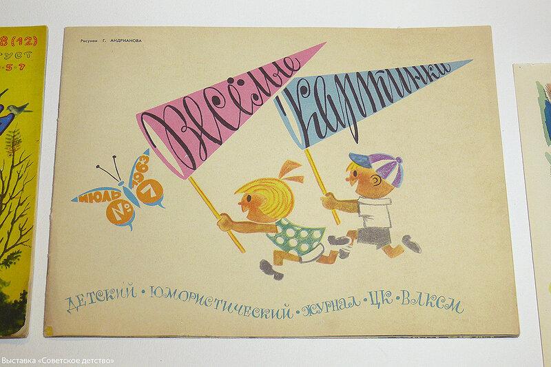 Осень. Советское детство. 27.11.14.45..jpg