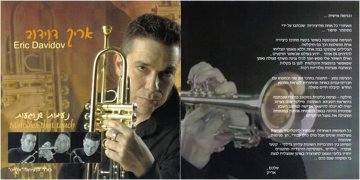 Eric Davidov