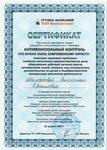 Сертификат антимонопольный контроль.jpg
