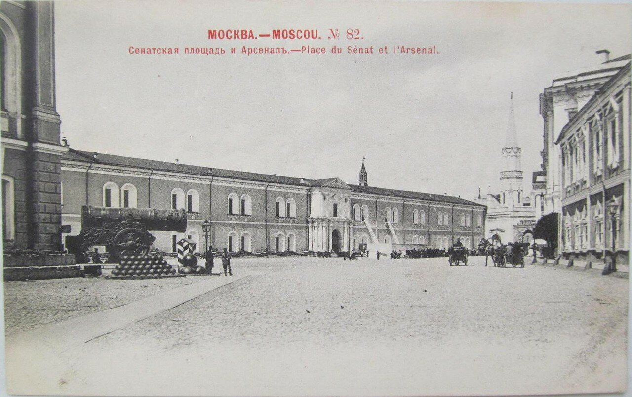 Кремль. Сенатская площадь и Арсенал