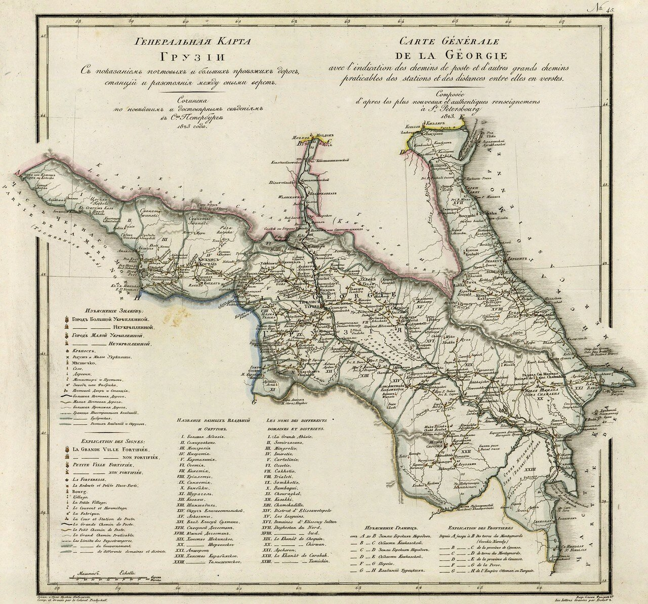 45. Грузия. 1823
