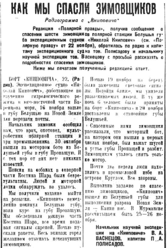 Полярная правда 23 ноября 1938 г. № 268(3638)