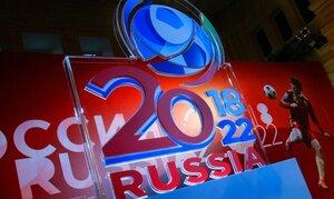 ФИФА утвердил даты проведения ЧМ 2018 по футболу в России