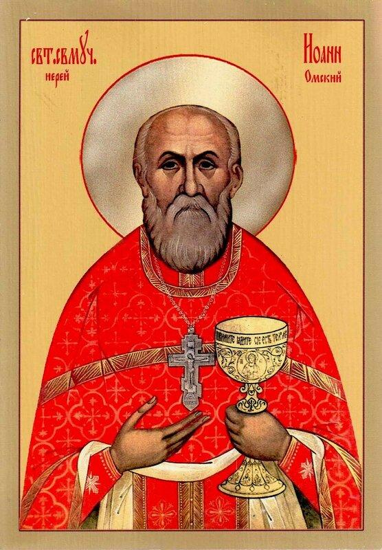 Священномученик иерей Иоанн Куминов.