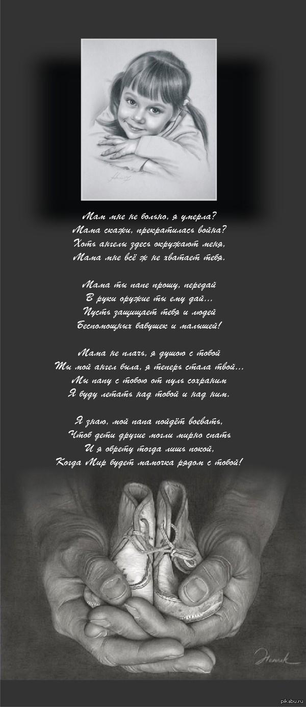 Стих об девочке которая умерла