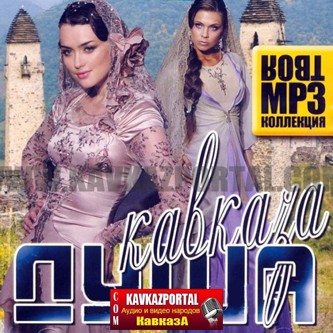Скачать новинки кавказских песен