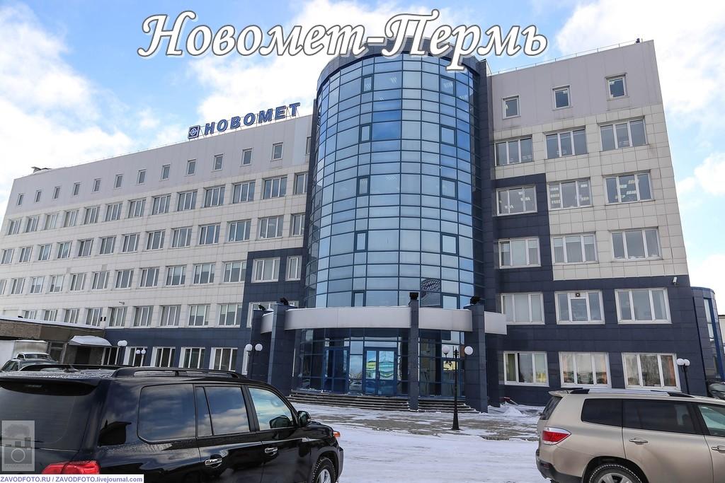 Новомет-Пермь.jpg
