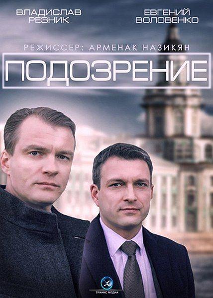 Подозрение (2015/HDTVRip/SATRip)