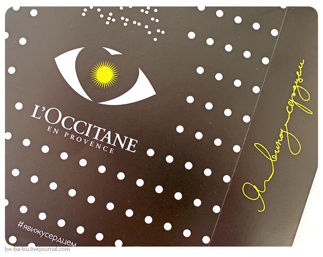 loccitane-я-вижу-сердцем2.jpg