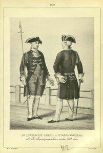 409. МУШКЕТЕРСКИЕ ОБЕР и ШТАБ-ОФИЦЕРЫ Л.-Гв. Преображенского полка, 1762 года.