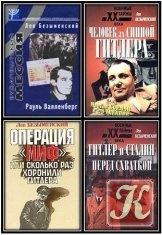 Книга Книга Безыменский Лев - 7 книг