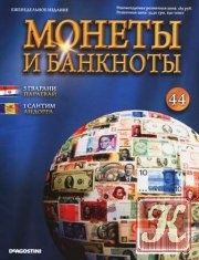 Книга Монеты и банкноты. Выпуск 44 2012
