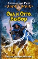 "Александра  Руда. Ола и Отто ""Выбор"" fb2, txt 2,14Мб"