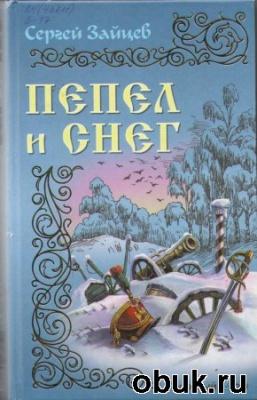 Книга Сергей Зайцев - Пепел и Снег (Аудиокнига)
