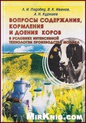 Книга Вопросы содержания, кормления и доения коров в условиях интенсивной технологии производства молока