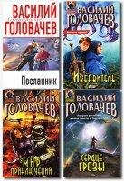 Книга Василий Головачёв. Подборка произведений pdf