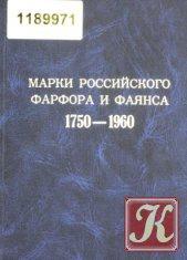 Книга Книга Марки российского фарфора и фаянса. 1750 - 1960
