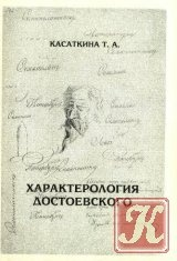 Книга Книга Характерология Достоевского. Типология эмоциально-ценностных ориентаций