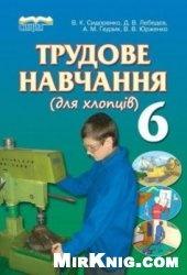 Книга Трудове навчання (для хлопців). 6 клас. Підручник