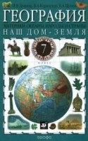 Книга География. Наш дом - Земля. Материки, океаны, народы и страны. 7 класс