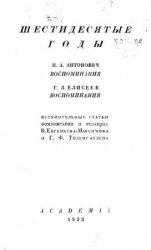 Книга Шестидесятые годы