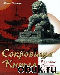 Книга Сокровища Китая. Величие Страны дракона
