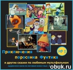 Журнал Приключения поросенка Фунтика и другие сказки (аудиоспектакль)