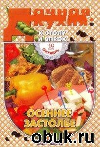 Книга Дачная кухня: к столу и впрок №1-12 2006