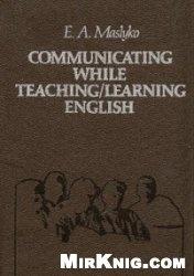 Книга Учебное общение на уроке английского языка