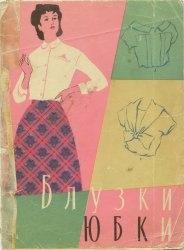 Журнал Блузки и Юбки - 1958 г. Альбом с выкройками