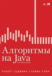 Книга Алгоритмы на Java, 4-е издание