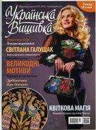 Українська вишивка №15, 2013