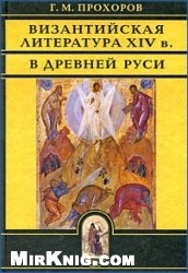 Книга Византийская литература ХIV в. в Древней Руси