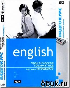 Книга English. Практическая грамматика. Курс уровня Intermediate (2010) DVD5