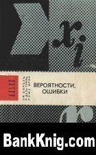 Книга Вероятности, ошибки djvu 2,55Мб