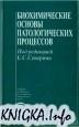 Книга Биохимические основы патологических процессов