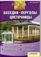Журнал Беседки, перголы, цветочницы pdf 23,26Мб
