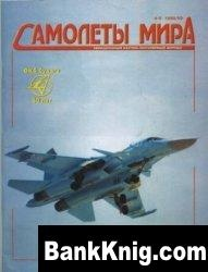 Журнал Самолёты мира №4-6 1998-1999 pdf  40,21Мб