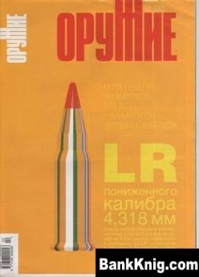 Журнал Оружие № 2 - 2005 jpg 25Мб