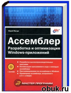 Книга Магда Ю.С. - Ассемблер. Разработка и оптимизация Windows-приложений (+исх.)