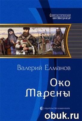 Книга Валерий Елманов. Око Марены