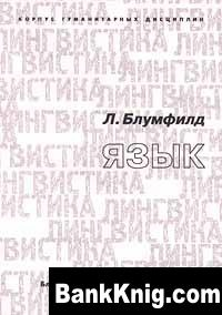 Книга Язык djvu 4,71Мб