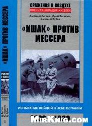 """Книга """"Ишак"""" против мессера. Испытание войной в небе Испании. 1936-1939"""