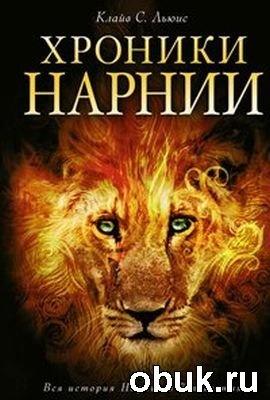 Клайв Льюис - Хроники Нарнии (аудиокнига) читает Александр Крупинин
