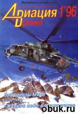 Журнал Авиация и время №1 1996